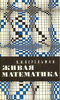 перельман яков исидорович - живая математика. математические рассказы и головоломки