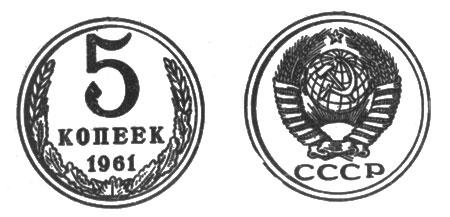 рис. 58. 'монета может лечь на стол двояко'
